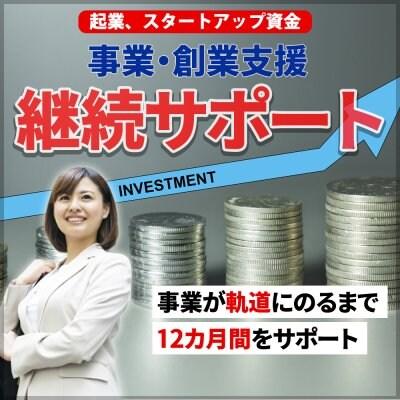 【事業・創業支援継続サポート】起業、スタートアップ資金 オンライン