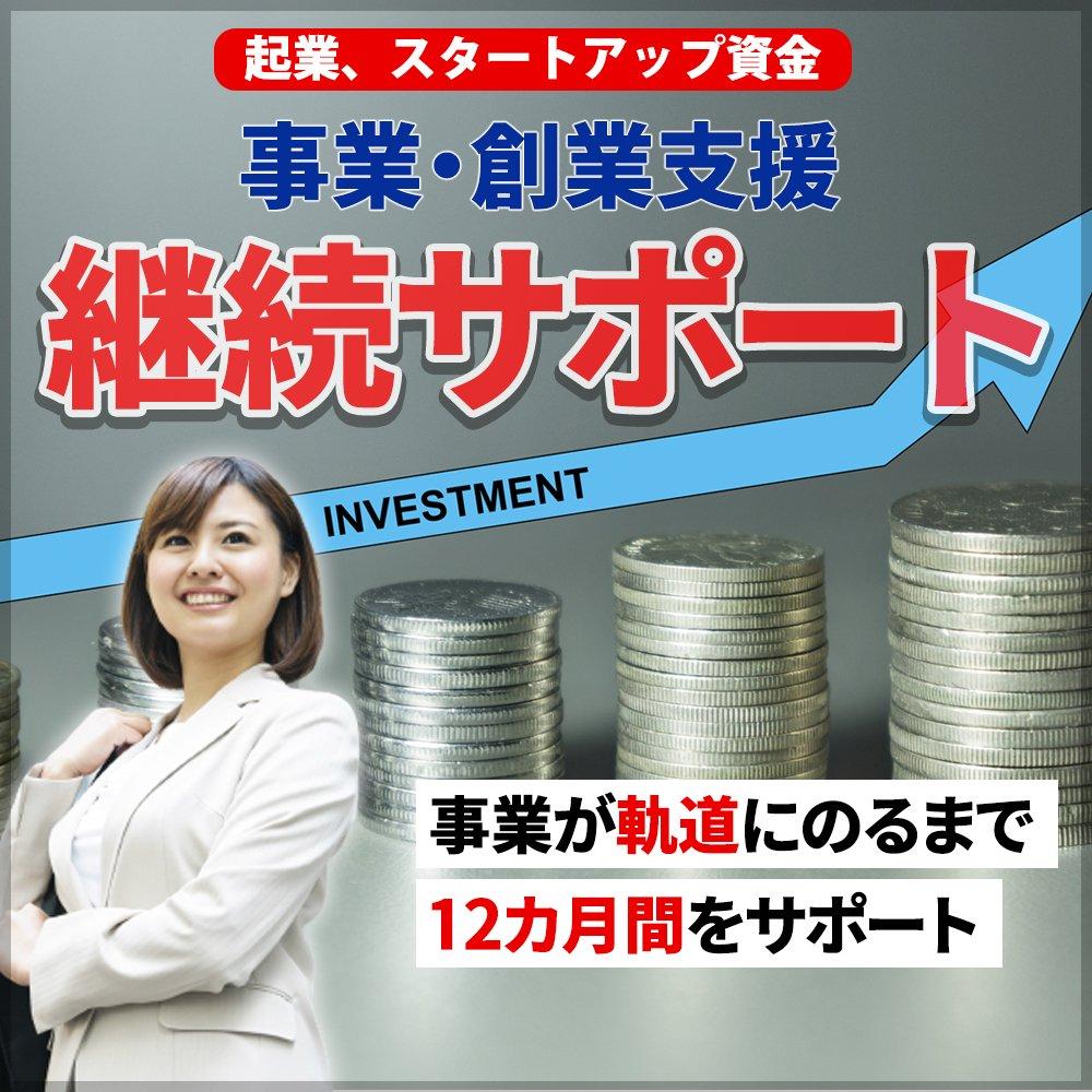 【事業・創業支援継続サポート】起業、スタートアップ資金 オンラインのイメージその1