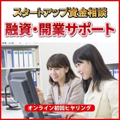 【融資・開業サポート】スタートアップ資金サポート 初回ヒアリング用 オンライン