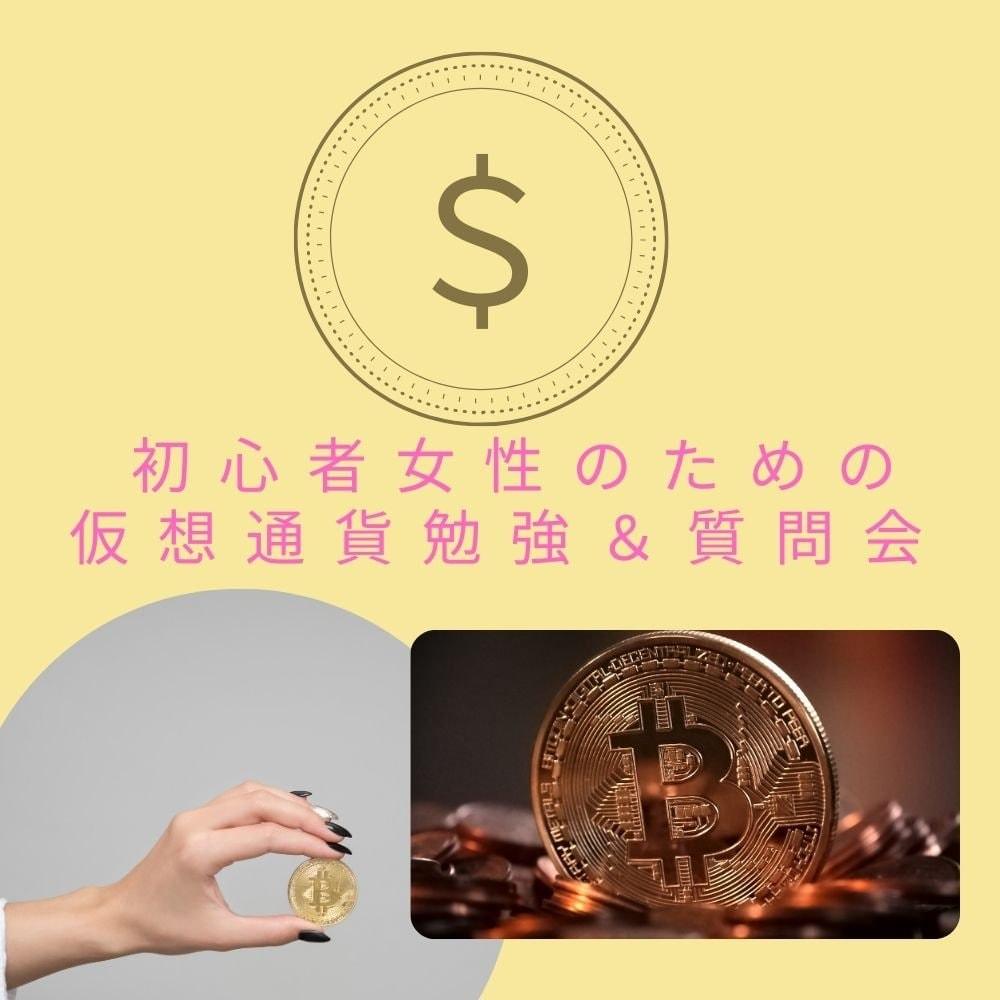 初心者女性のための仮想通貨勉強&質問会のイメージその2