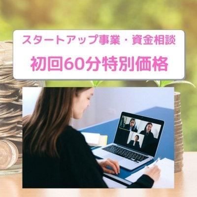 【事業・創業サポート】スタートアップ個別資金サポート60分 初回特別割引 3名限定 オンライン