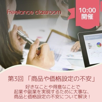 ☆★ フリーランスクラスルーム ★☆ vol.03 on ZOOM