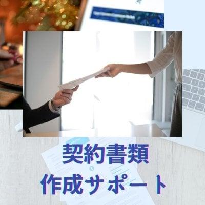 【契約書類作成サポート】オンライン 特典付き