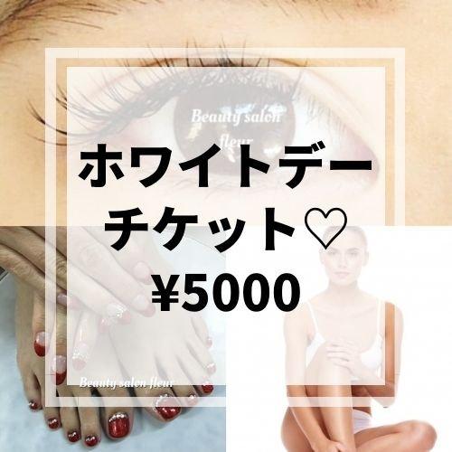 ホワイトデーチケット♡¥5,000のイメージその1