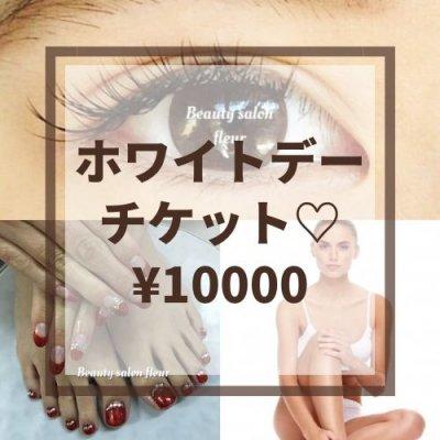 ホワイトデー♡チケット¥10,000