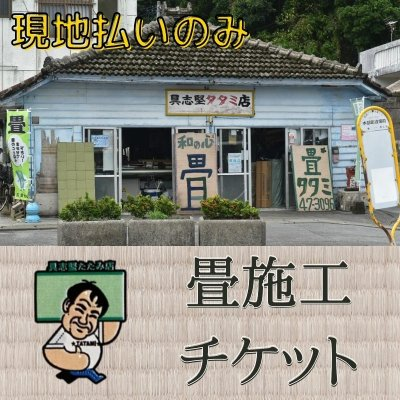 K様専用 ポイントが貯まる畳施工ウェブチケット【現地決算のみ】