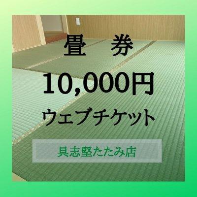 【現地払い専用】10,000円畳券/お買い物で使えるポイントが貯まりお得です♫