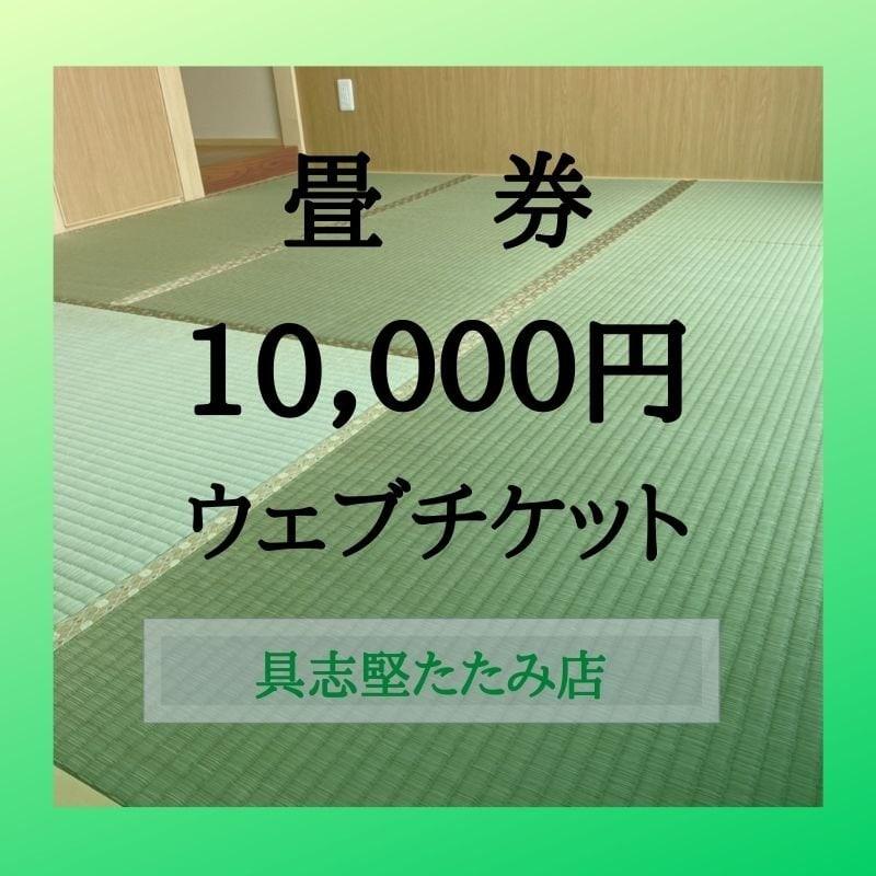 【現地払い専用】10,000円畳券/お買い物で使えるポイントが貯まりお得です♫のイメージその1