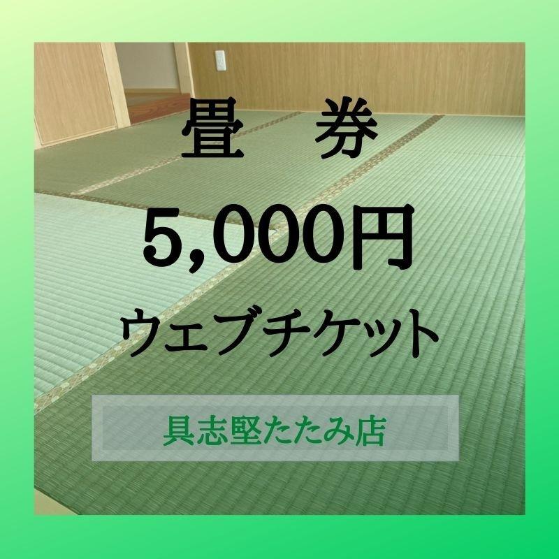 【現地払い専用】5,000円畳券/お買い物で使えるポイントが貯まりお得です♫のイメージその1