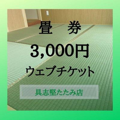 【現地払い専用】3,000円畳券/お買い物で使えるポイントが貯まりお得です♫