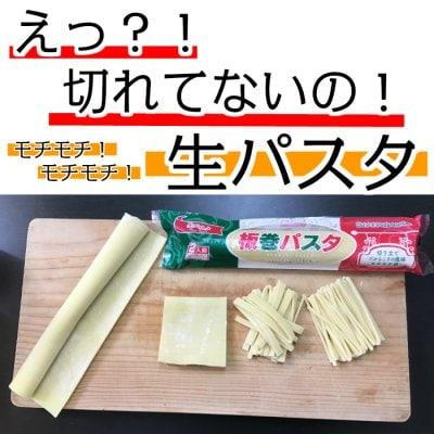 板巻パスタ・パスタソース(ペペロンチーノ)モチモチ食感本格生パスタ