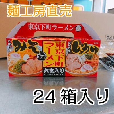 東京下町ラーメン6食入り(醤油3・味噌3)24箱入り 工場直送 長期保存可能 イベント 景品 生麺セット