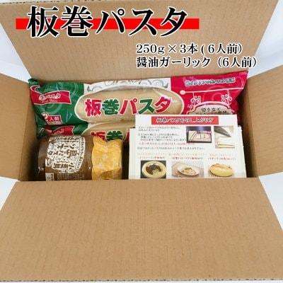板巻パスタ・パスタソース(醤油ガーリック) モチモチ食感 本格生パスタ