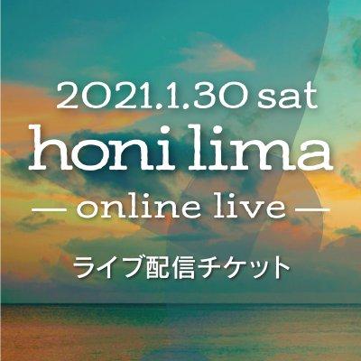1月30日「honi lima」ライブ配信チケット