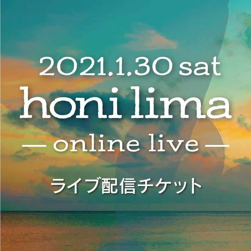 1月30日「honi lima」ライブ配信チケットのイメージその1