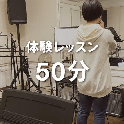 体験ボーカルレッスン 50分