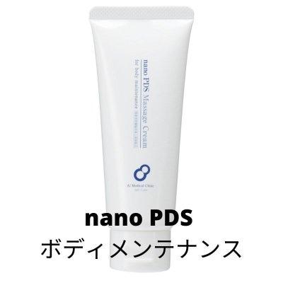 【当店のケア商品部門NO1】nano PDS ボヂィーメンテナンスクリーム nanoPDS※技術+間葉系幹細胞培養上清配合。
