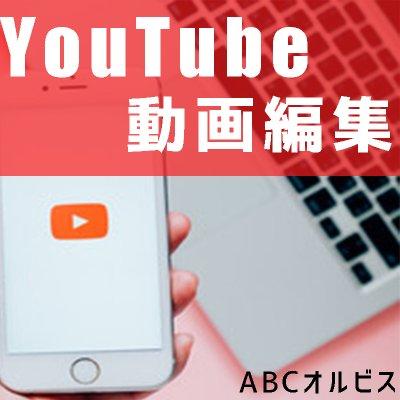 YouTube用動画編集 0-15分用