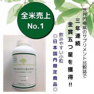 【質を重視する薬局が選ぶサプリメントシリーズ】マルチビタミン&ミネラル