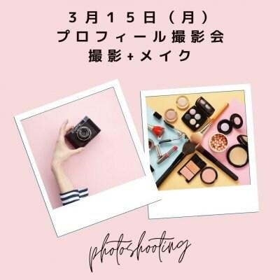 3月15日(月)プロフィール撮影会(撮影+メイク)【お支払いは前払い銀行振込のみ】