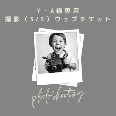 Y・A様専用撮影(3/5)ウェブチケット(お支払いは前払い銀行振込のみ)