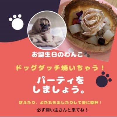わんちゃんお誕生日*ドッグダッチ焼いちゃう!