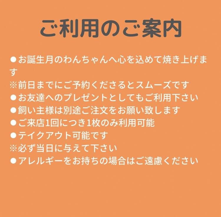 わんちゃんお誕生日*ドッグダッチ焼いちゃう!のイメージその2