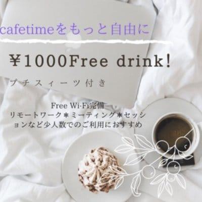 ¥1000でFree drink もっと自由にcafe timeを