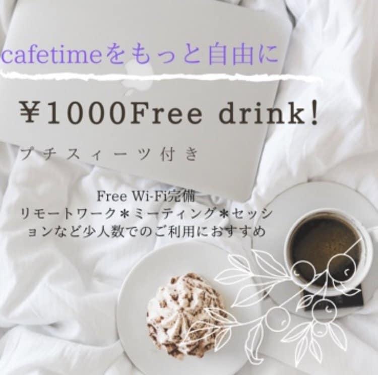 ¥1000でFree drink もっと自由にcafe timeをのイメージその1