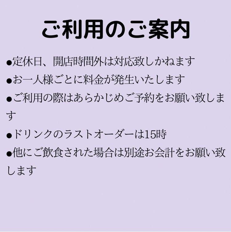 ¥1000でFree drink もっと自由にcafe timeをのイメージその2