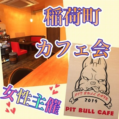 (女性用)10/24(土) ケーキ付!ケーキを食べながらカフェ会しましょう!
