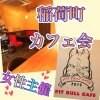 (男性用)10/24(土) ケーキ付!ケーキを食べながらカフェ会しましょう!