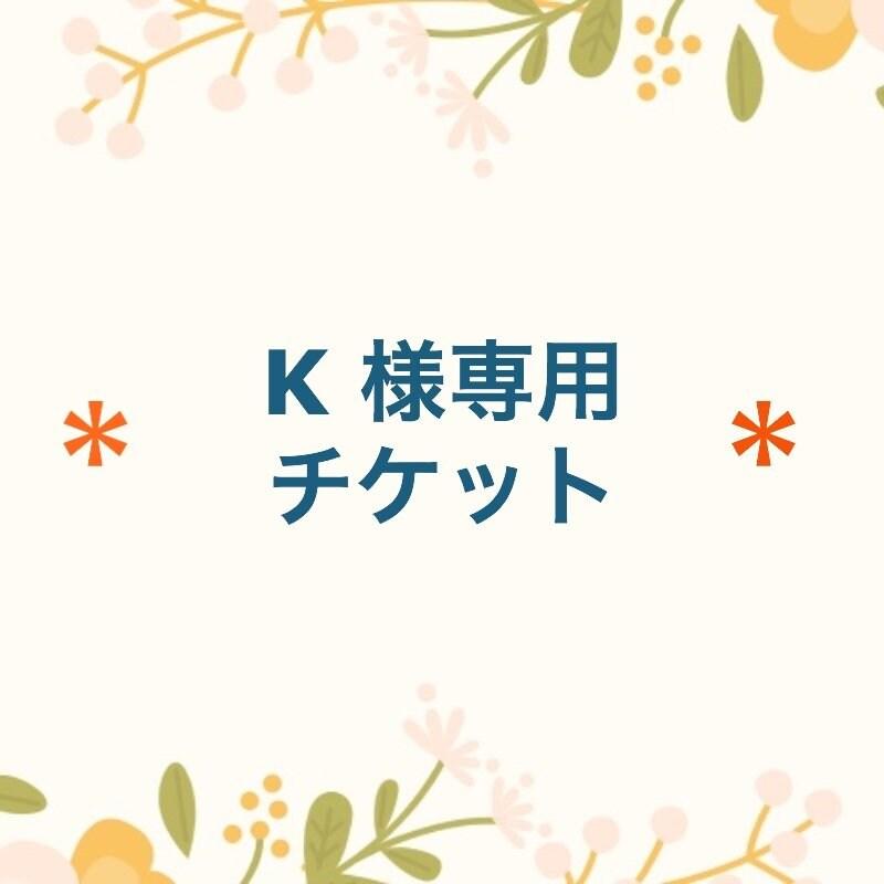 K様 専用チケットのイメージその1