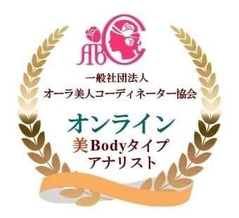 【オンラインセッション開始・感謝価格!】 あなたの魅力を最大限に引き出す美Body診断@オンライン