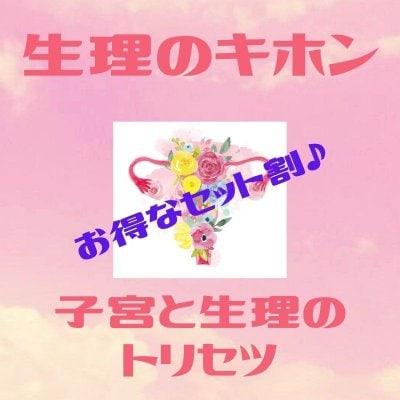 【セット割】生理のキホン&トリセツ オンラインセミナー 160分