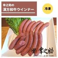 ★漢方牛ウインナー【冷凍】280g×2袋