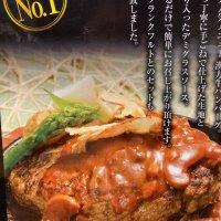 漢方牛 手ごねデミグラスハンバーグ 150g×6個入り【冷凍】