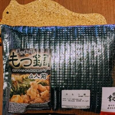 漢方和牛もつ鍋(4人前)【みそ味】冷凍 〜幸之助特製スープ付き〜