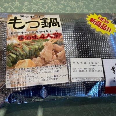 漢方和牛もつ鍋(4人前)【しょうゆ味】冷凍 〜幸之助特製スープ付き〜