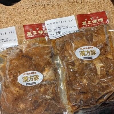 ✨漢方豚もつ麦味噌焼き(250g×2袋)もつ焼きのタレ付き(150g)冷凍 ...