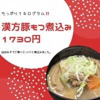 ✨漢方豚もつ煮込み(500g×2袋)冷凍 〜仙台味噌使用〜