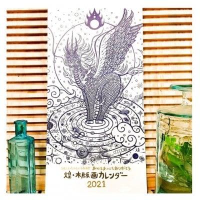 (小) いろおとひかり 煌・カレンダー2021