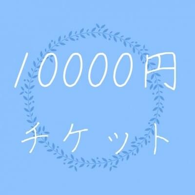 10000円チケット
