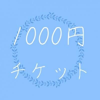 1000円チケット