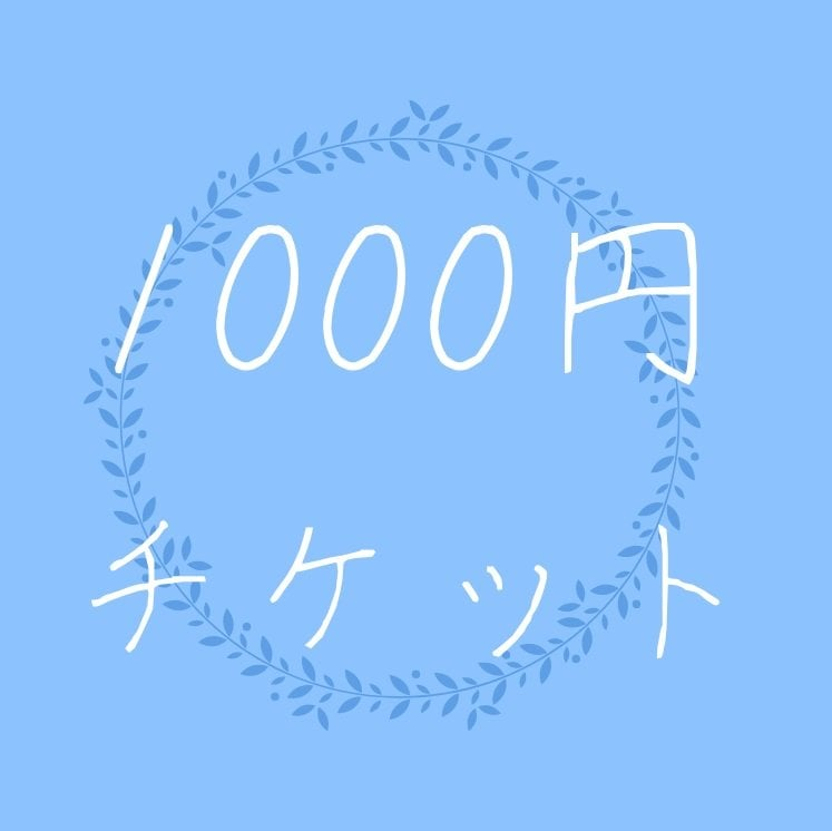 1000円チケットのイメージその1