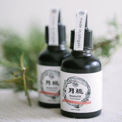 """月桃Botanical Oil """"Face&Body&Hair oil"""" 全身に使える保湿オイル"""