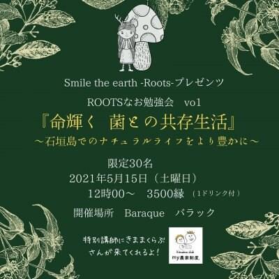 限定30名  ROOTSなお勉強会 vo1  『命輝く 菌との共存生活』 〜石垣島でのナチュラルライフをより豊かに〜