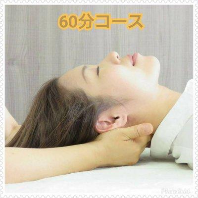 【カイロプラクティック】60分ベーシックコース