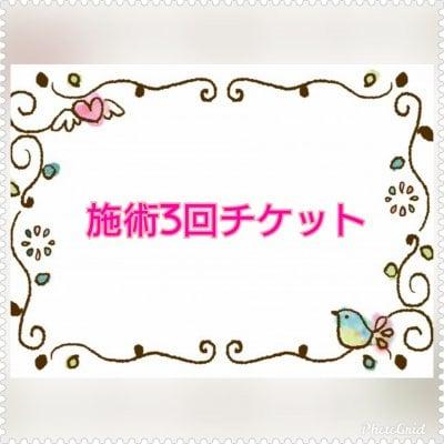 【回数券】amber施術 3回チケット