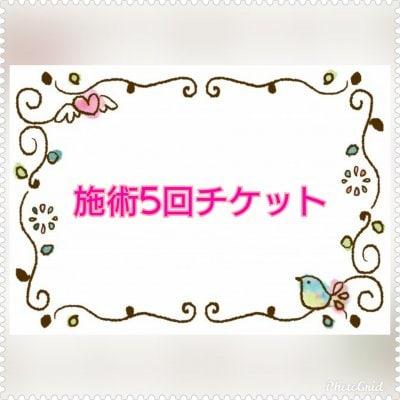 【回数券】amber施術 5回チケット